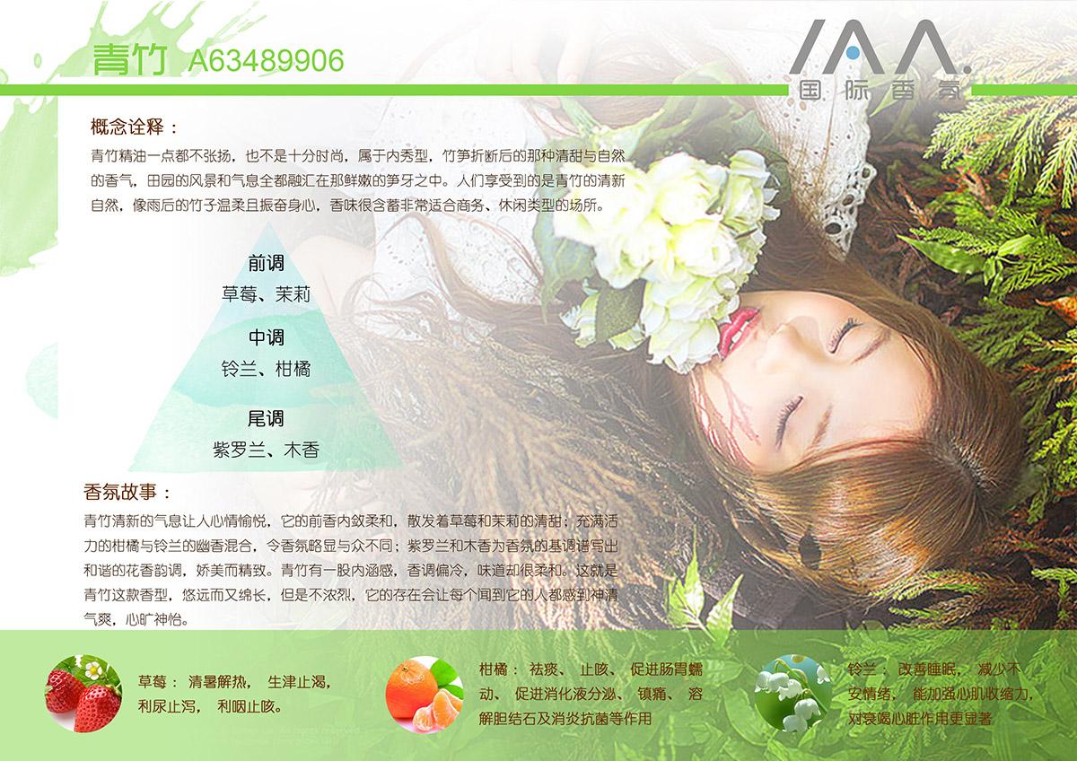 IAA国际香氛青竹香型精油