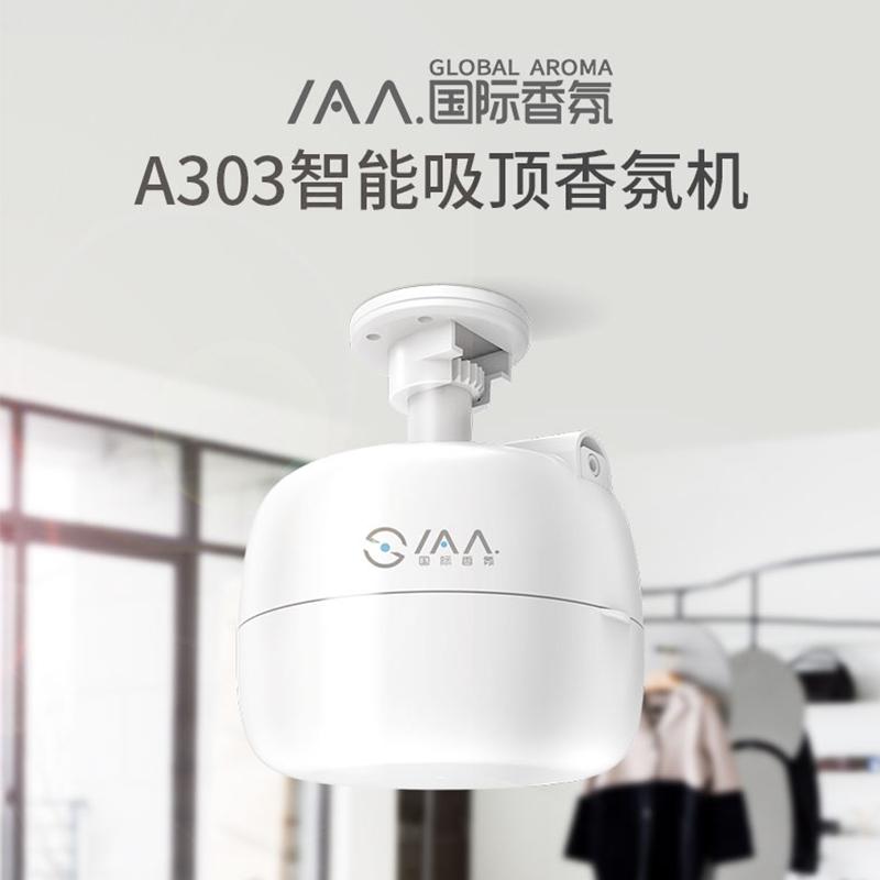 A303智能吸顶香氛机