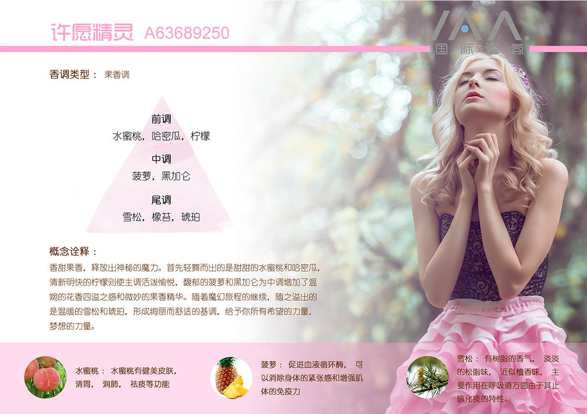 IAA国际香氛许愿精灵香型精油