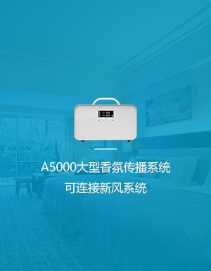 A5000大型香氛傳播系統解決酒店客房異味