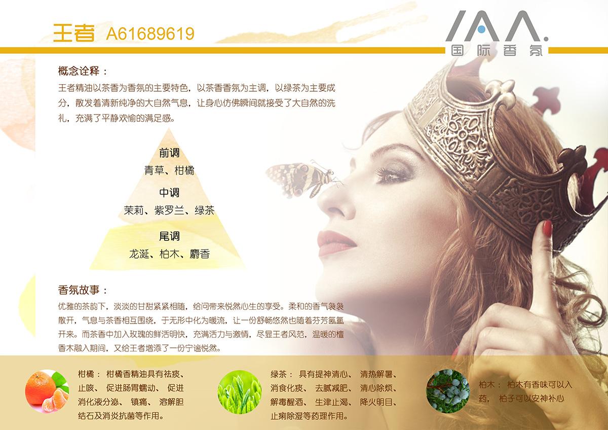 IAA国际香氛王者香型精油