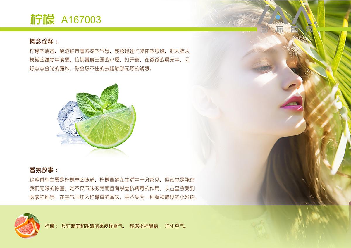 IAA国际香氛柠檬香型精油