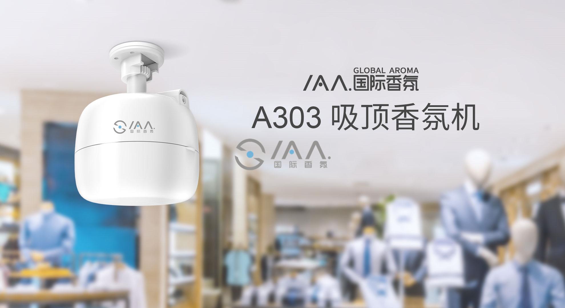 这款未卖先火的IAA国际香氛A303吸顶香氛机终于上市了!