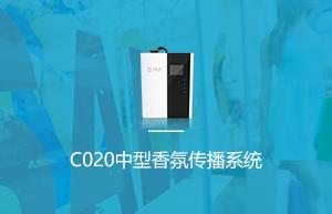 C020中型香氛傳播系統刺激用戶消費