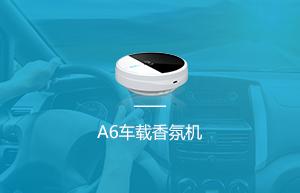 A6車載智能香氛儀有助車內空氣凈化