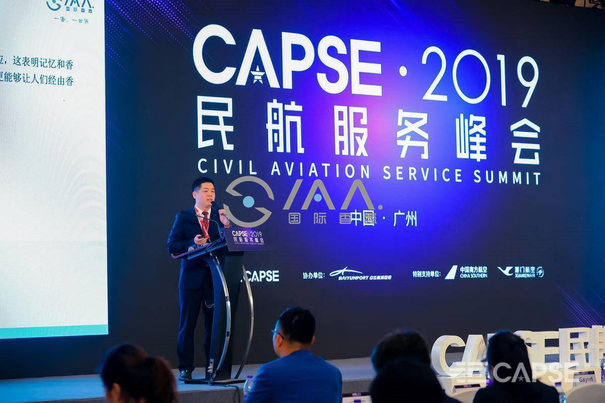 第五届CAPSE民航服务峰会 | IAA国际香氛开启航空香氛新体验